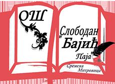 """ОШ """"Слободан Бајић Паја"""" Сремска Митровица"""
